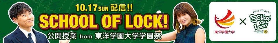 SCHOOL OF LOCK!公開授業from東洋学園大学学園祭